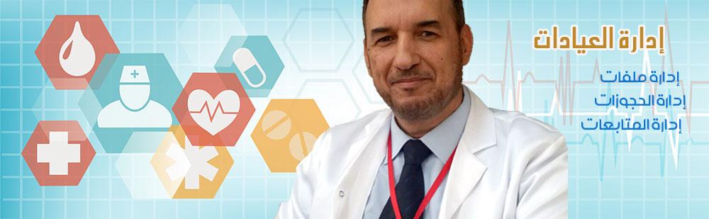 برنامج عبر لادارة العيادات والمراكز الطبية